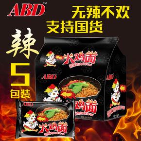 新品非韩国三养火鸡面ABD火鸡面140g*5袋超辣干拌面速食面方便面