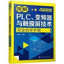 现货图解PLC变频器与触摸屏技术自学手册plc变频器应用技术plc编程入门书籍电气控制与plc应用三菱plc编程书籍正版