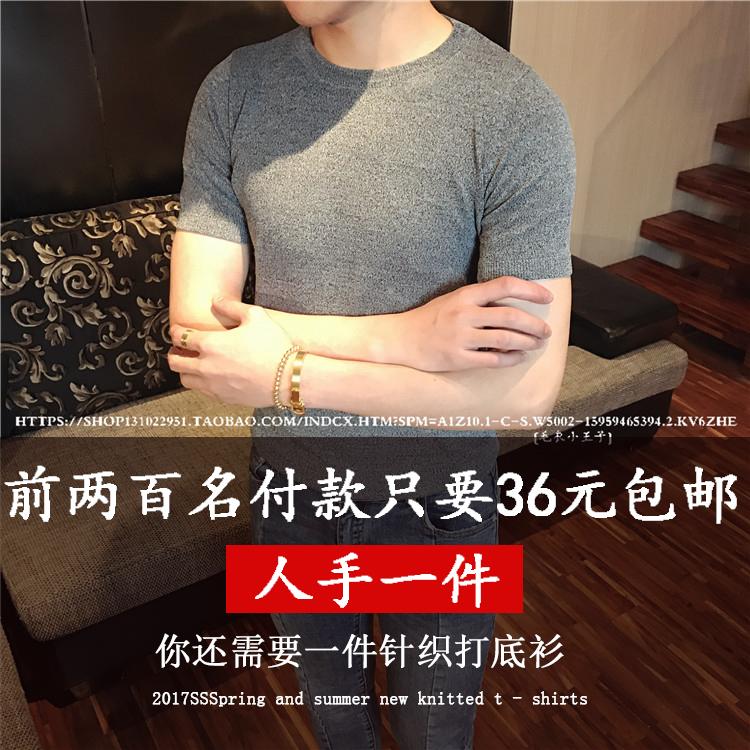 男裝修身套頭短袖半袖圓領夏季針織純色打底恤衫