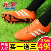 透气足球鞋男女碎钉成人儿童小孩平底训练鞋人造草地防滑耐磨球鞋