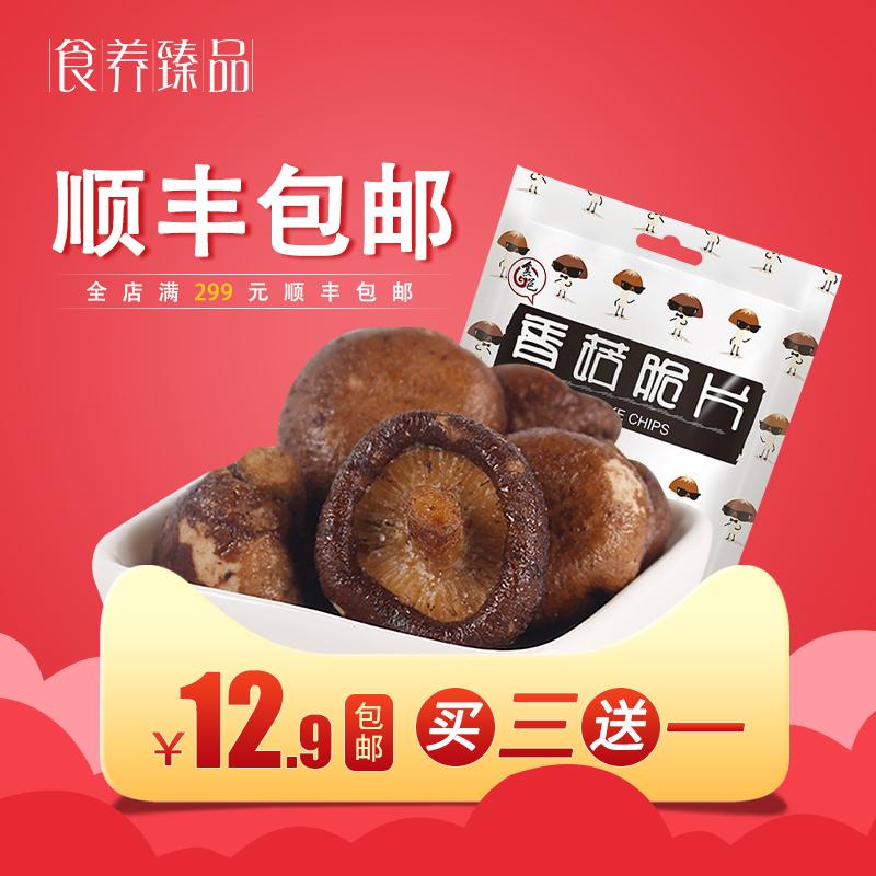即食蘑菇香菇脱水蔬菜 食邑香菇