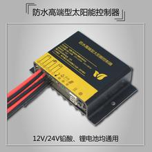 防水智能锂电池铅酸电池太阳能路灯控制器 太阳能控制器12V24V10A