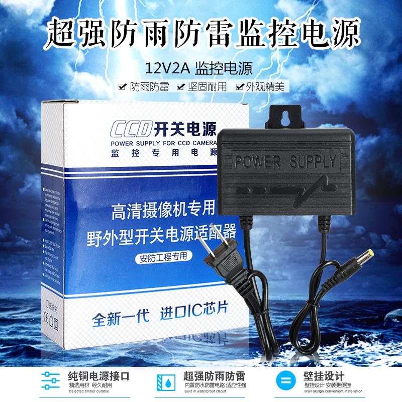 室外监控防水电源防雨电源监控电源监控摄像头电源 12v2a 正品