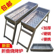 烧烤架户外3人-5人以上折叠便携式木炭烧烤炉子工具家用套装全套