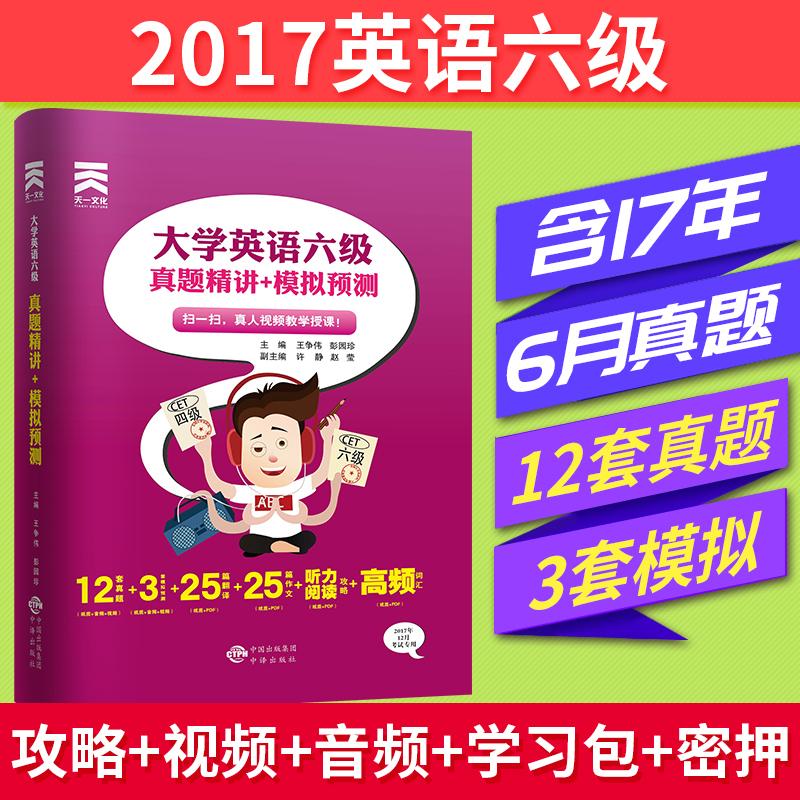 2017年真题 cet6 英语四六级真题试卷 大学英语六级真题试卷 六级高频词汇 听力 阅读 六级词汇手册 翻译训练