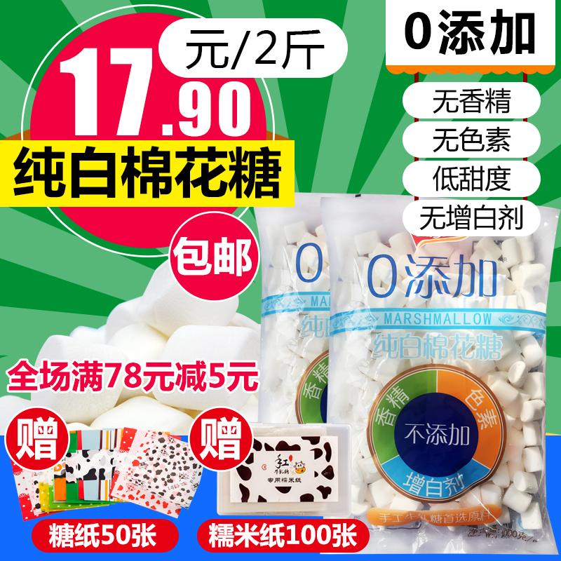 喜顿雅谷纯白色棉花糖1000g两斤装烘焙烧烤烘焙做牛轧糖包邮