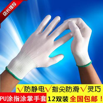 12双薄款白色尼龙PU涂指手套涂胶