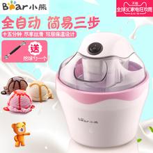 小熊冰淇淋机家用全自动冰激凌机挖球儿童零食迷你自制水果雪糕机