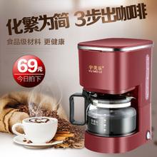 家用全自动迷你美式小型防滴漏咖啡机办公室泡茶机咖啡壶煮茶机器