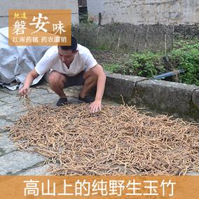特级无硫玉竹条500g 高山原生态野生玉竹 磐安玉竹 玉竹片 有麦冬