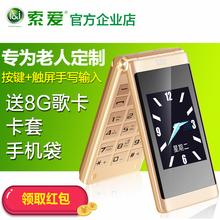 索爱 SA-Z6老人手机翻盖男女超长待机大声大字老年人手机双屏正品
