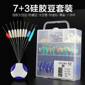 硅胶太空豆7+3套装圆柱形铅皮漂座防缠豆太空管垂钓配件鱼具用品