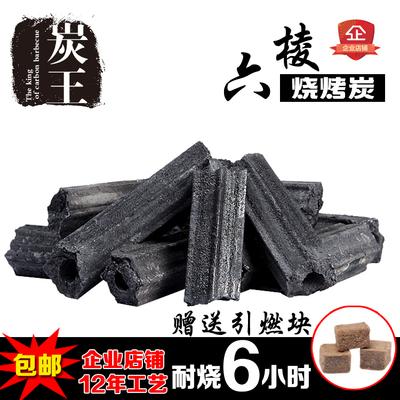 烧烤碳易燃炭烧烤炭烧烤火锅环保炭果木炭无烟取暖碳耐烧机制木炭