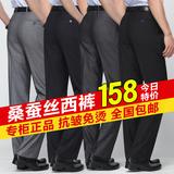 夏季西裤男士免烫直筒宽松中年商务休闲桑蚕丝薄款西装裤长裤子男