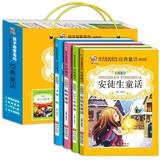 礼袋版4册儿童童话故事书3-6-9岁早教读物看图讲睡前故事书美绘本