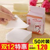 加厚化妆棉/卸妆棉料化妆棉化妆专业美容工具50片盒装