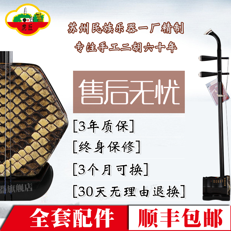 9243 特选黑檀苏州专胰玄胡乐器初学者演奏送配件琴盒包邮 虎丘牌