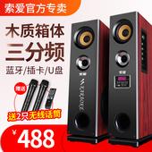 索爱 SA-K25 家用K歌音响客厅电视家庭影院组合音响蓝牙有源对箱