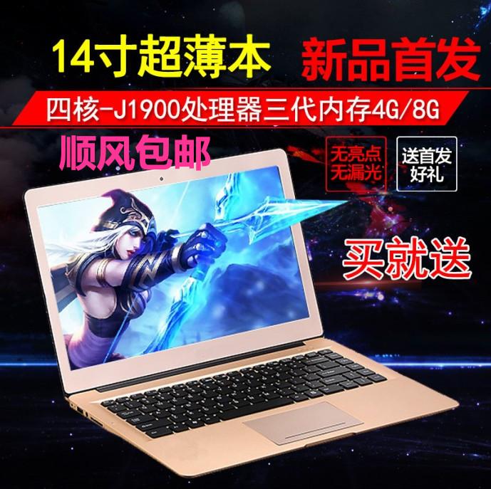 超薄四核14英寸游戏本Hesiod HQ 1400 手提商务办公笔记本电脑