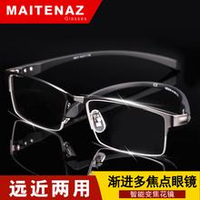 渐进多焦点超轻老花矩性督两用自动变焦舒适双光眼镜智能老光镜