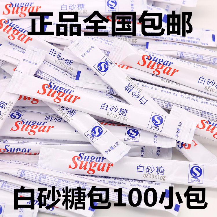 糖包小包咖啡 白砂优质白糖咖啡独立糖包专用包装