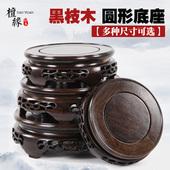 花盆底座实木质托架红木摆件底座圆形茶壶花瓶佛像奇石头鱼缸底座