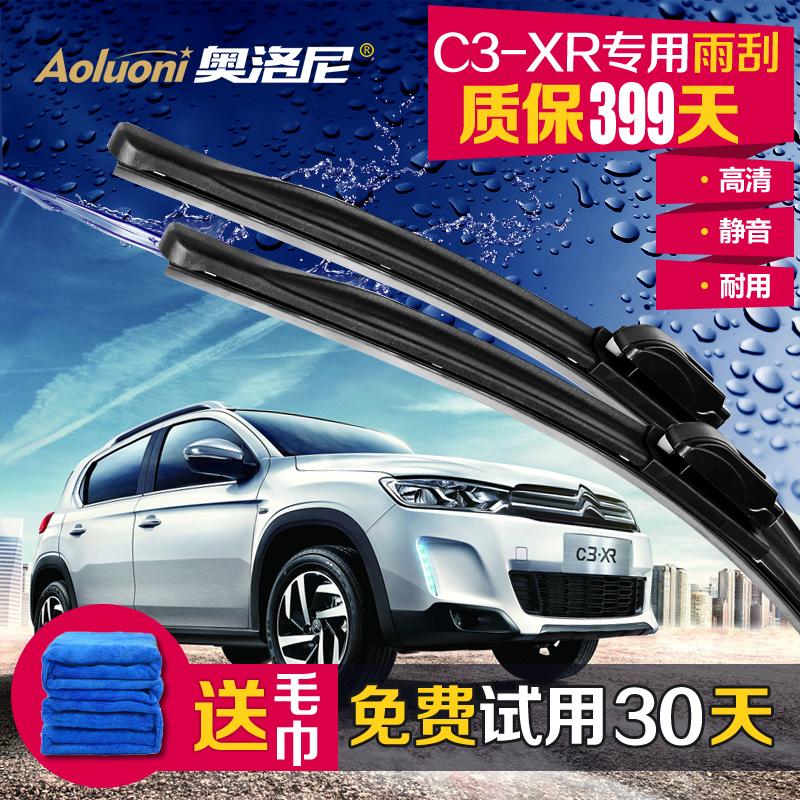 东风雪铁龙c3-xr专用前雨刮器胶条 15款c3-xr原装无骨雨刮器雨刷