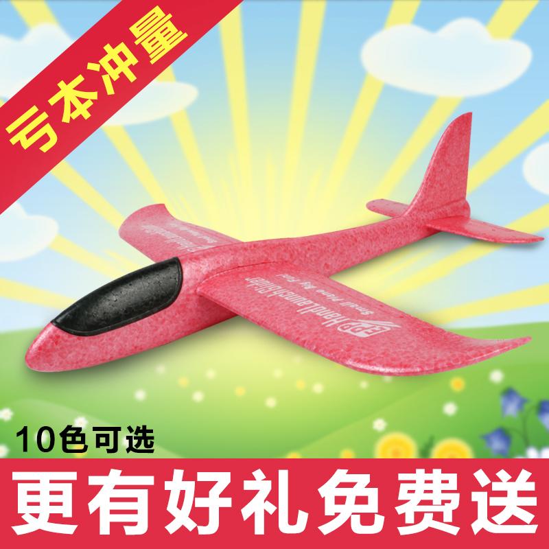 手抛泡沫飞机投掷滑翔机儿童EPP拼插航模耐摔户外亲子地摊玩具