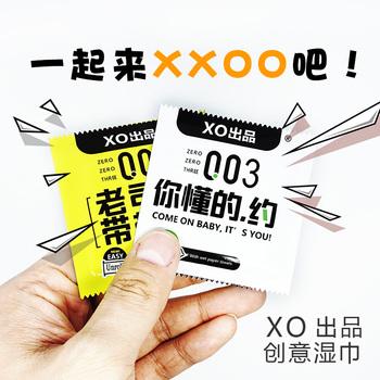 XO出品创意撩妹恶搞便携歪瓜个性次元套套湿纸巾动漫礼物包邮