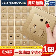 开关插座面板套装86型金家用墙壁电源带16A空调二三错位5五孔插座