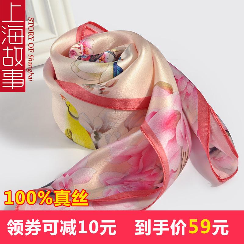 夏季圍巾 上海方巾桑蠶絲春秋故事絲巾真絲