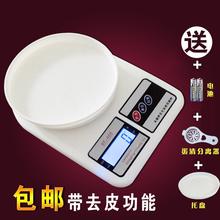 厨房秤电子称烘焙精准迷你家用小天平0.1g珠宝秤台秤食物称重克称