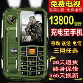 军工三防老人手机超长待机大字大声大屏直板正品移动电信版老年机