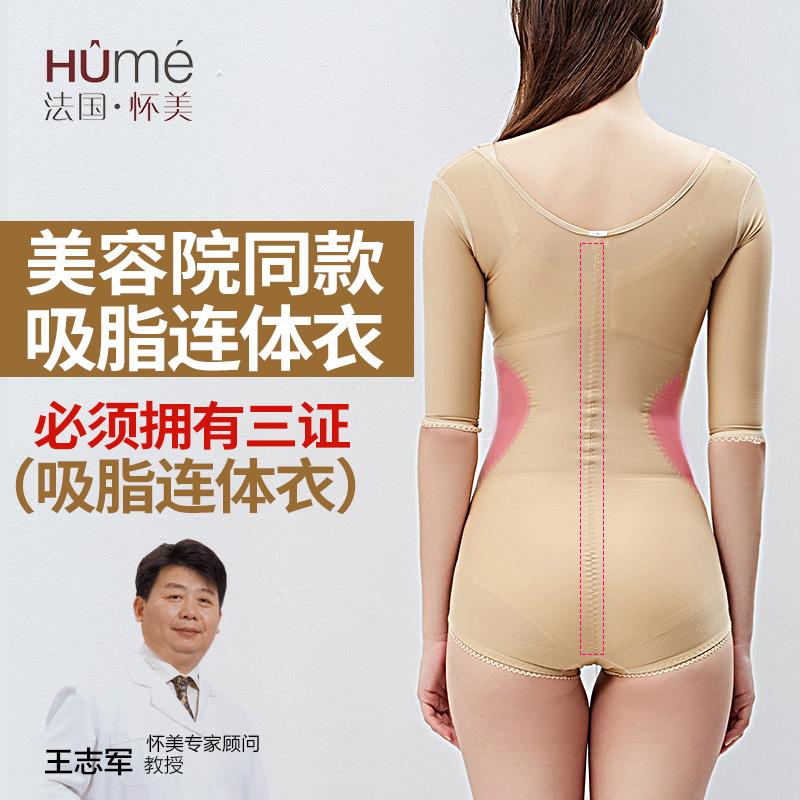 怀美吸脂抽脂术后塑身连体衣排扣双层收腹提臀束身美体瘦身内衣
