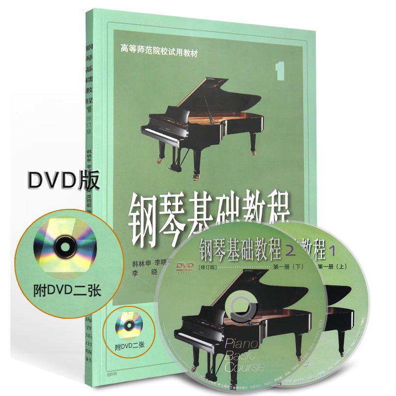 版 DVD 钢基 上海音乐出版社 钢琴教程书籍 高等师范院校试用教材 2DVD 附 修订版 1 高师钢琴基础教程 正版包邮