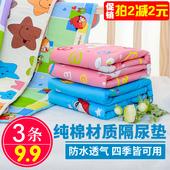 隔尿垫超大纯棉儿童尿垫婴儿新生儿防水可洗月经垫大号姨妈垫成人