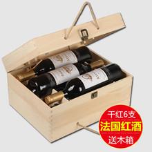 干红葡萄酒 6瓶整箱 正品 红酒 礼盒装 法国进口红酒6支 木箱装
