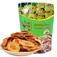 泰国特产原装进口金啦哩香烤芭蕉片芭蕉干100克水果干