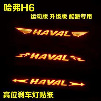 哈弗H6升级版运动版酷派高位刹车灯贴纸H2尾灯贴纸改装车贴个性贴