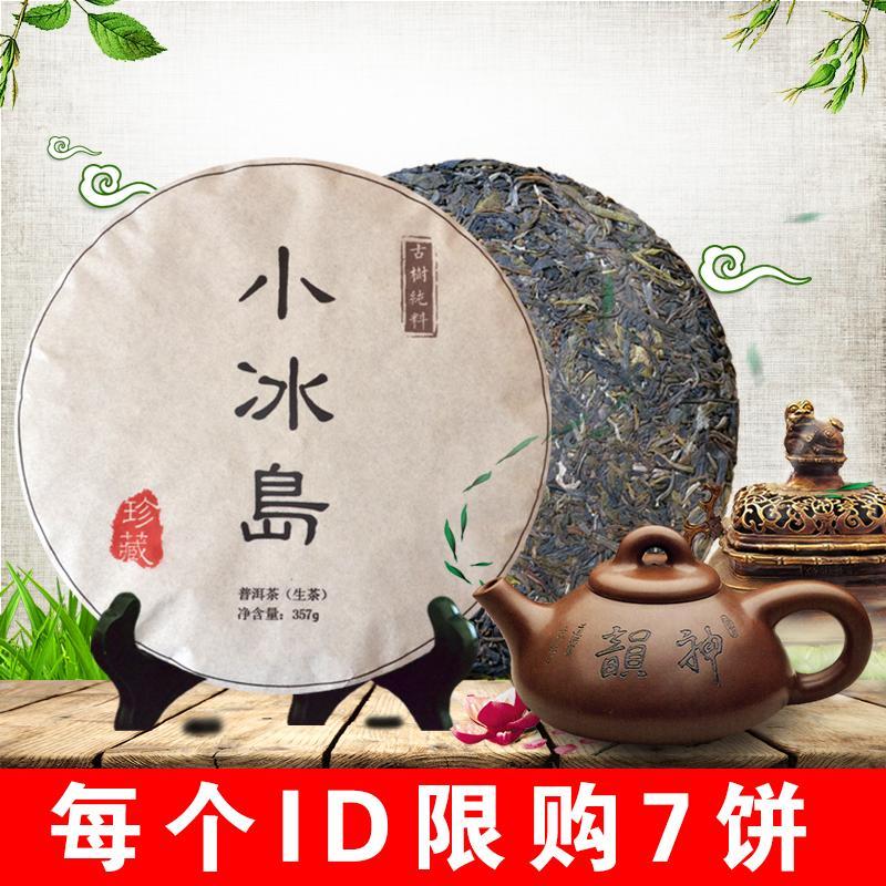 2015年 普洱茶春茶大叶种小冰岛生茶饼 饼茶古树纯料七子饼茶叶