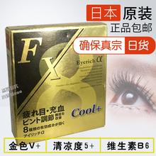 日本代购COOL FX眼药水滴眼液缓解疲劳干涩去红血丝清凉5+ 金色V+