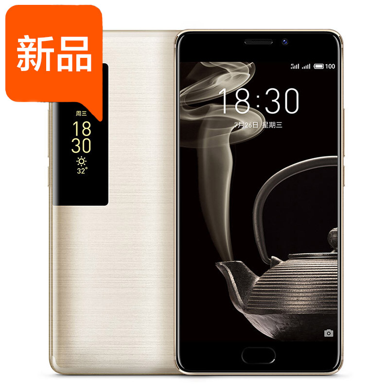 智能手机 4G 全网通 7 PRO 魅族 Meizu 免费送大礼 pro7 魅族