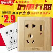 国际电工5五孔插座电源带usb插座面板墙壁开关手机充电86型USB插
