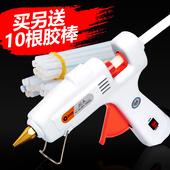 热熔胶枪热熔胶抢热熔枪万能家用手工小号打胶水枪热融胶棒7 11mm