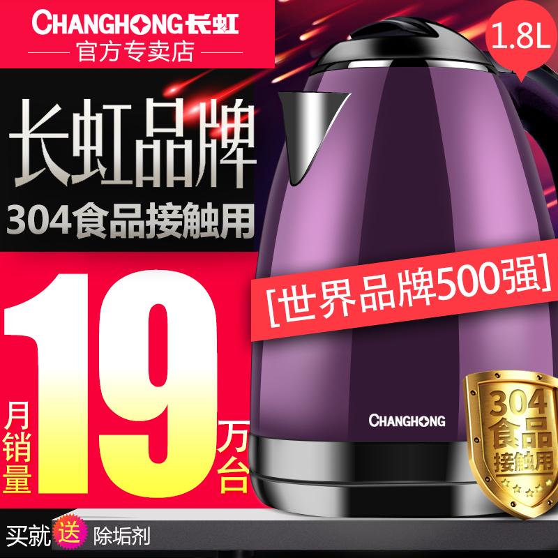 Changhong/长虹 CSH-18Y23电热水壶家用自动断电304不锈钢烧水壶