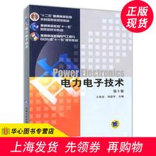 正版现货电力电子技术第5版普通高等教育电气工程与自动化类十一五规划教材王兆安主编9787111268062机械工业出版社