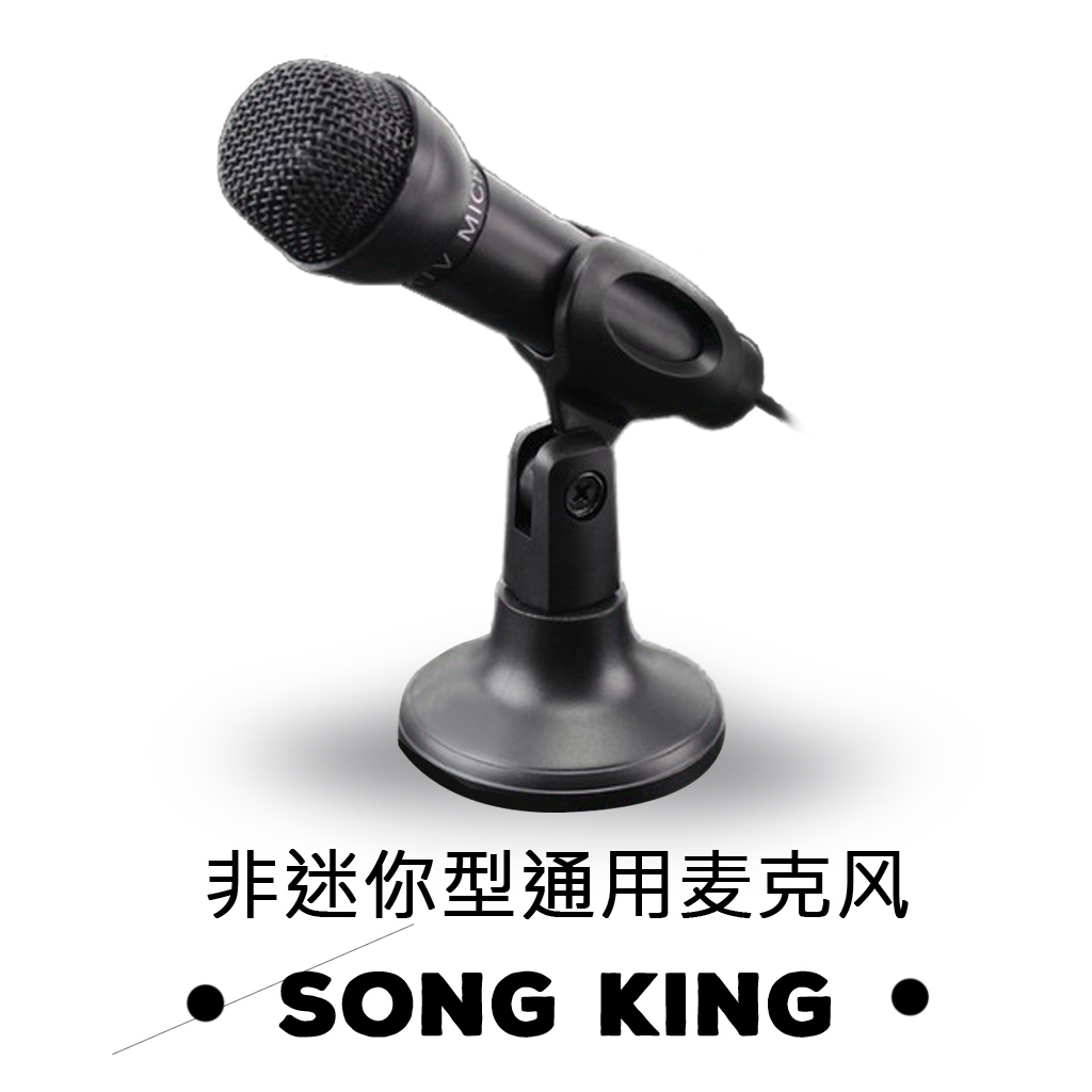 Songkin游戏语音K歌麦克风话筒手机电脑唱吧台式笔记本通用电容麦