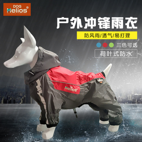 Dog Helios宠物狗狗雨衣冲锋衣大中型犬大狗泰迪四脚防水雨披