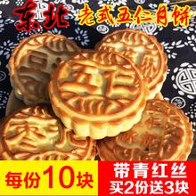 东北五仁月饼老式手工青红丝月饼黑芝麻豆沙10块装买2份送3块包邮