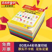 oaego彩色复印纸100张80g粉红黄打印彩色a4纸彩纸手工折纸剪纸